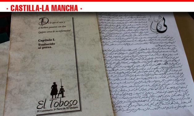 El Gobierno regional y el Ayuntamiento de El Toboso colaboran en la digitalización, preservación y difusión de 'El Quijote Políglota de El Toboso'